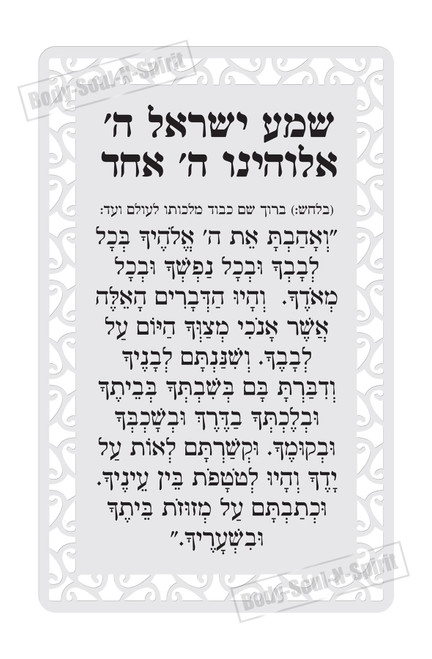 Prayer Bless Greeting Card Shema Israel Jewish Metal Judaica kabala Purse gift