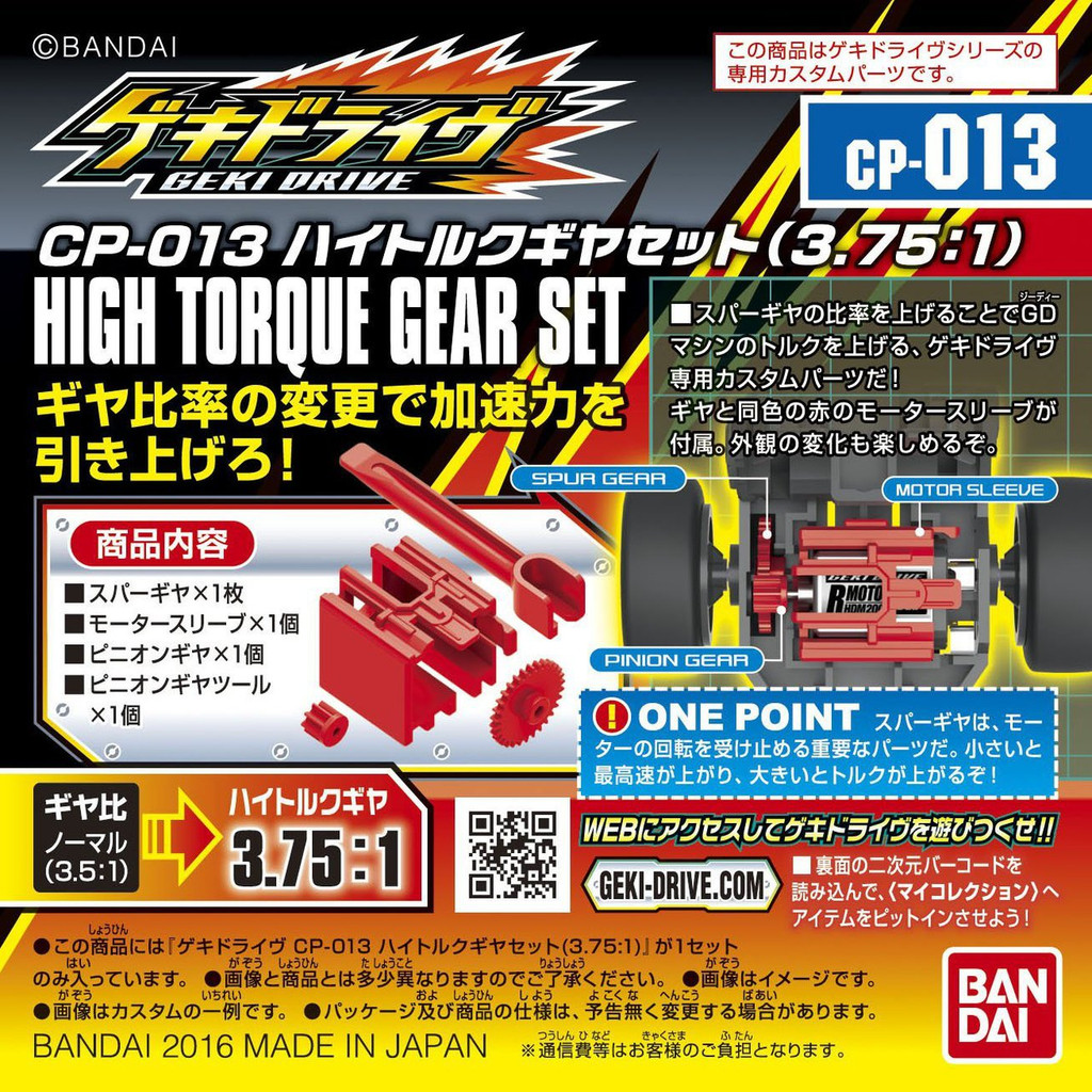 Bandai GEKI DRIVE CP-013 High Torque Gear Set (3.75:1) 4549660080954
