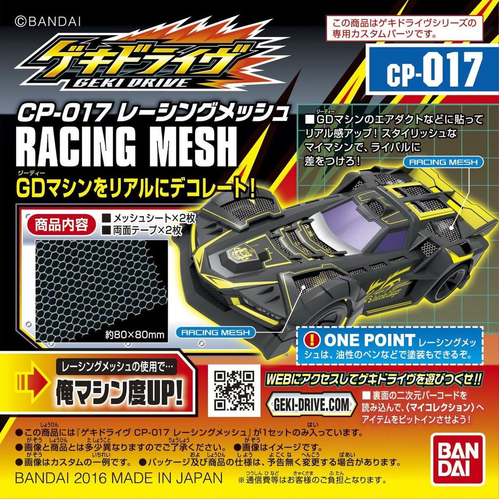 Bandai GEKI DRIVE CP-017 Racing Mesh 4549660105206