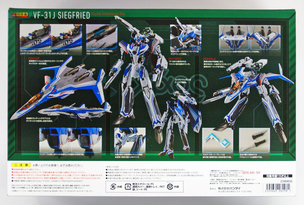 Bandai 062981 DX Chogokin Macross VF-31J SIEGFRIED (Hayate Immelmann Use) Diecast Figure