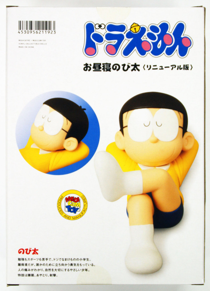 Medicom VCD-192 Afternoon Napping Nobita Renewal Version Vinyl Figure