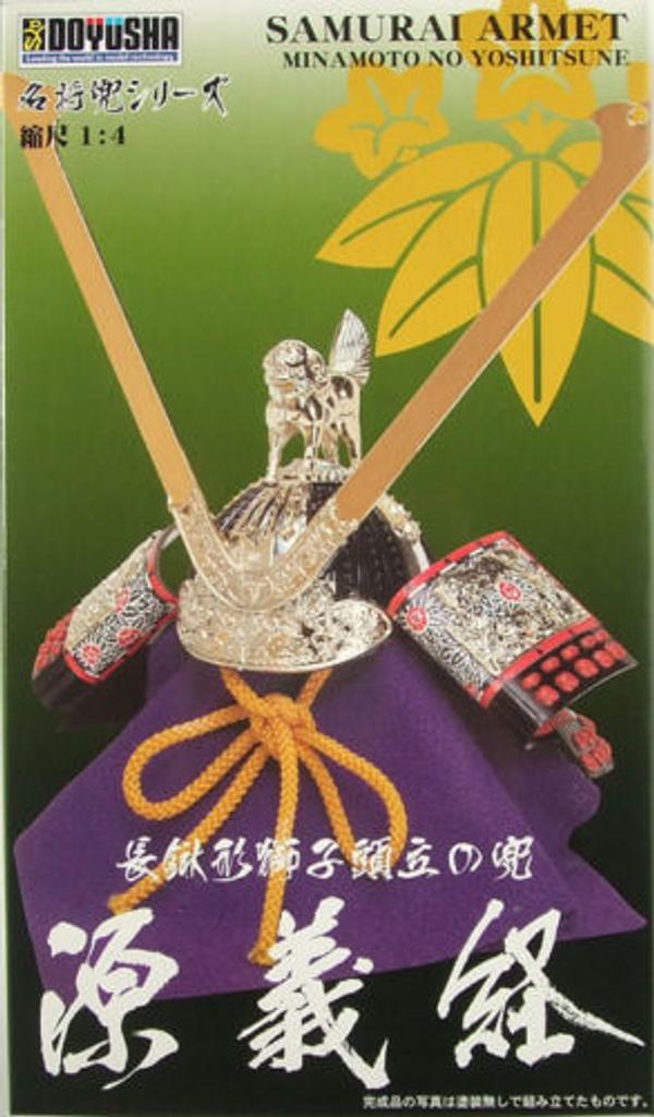 Doyusha K1 Minamoto No Yoshitune Samurai Armet Helmet