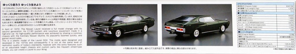 Aoshima 52112 The Model Car 14 Nissan KHC130 Laurel HT2000SGX '75 1/24 Scale Kit
