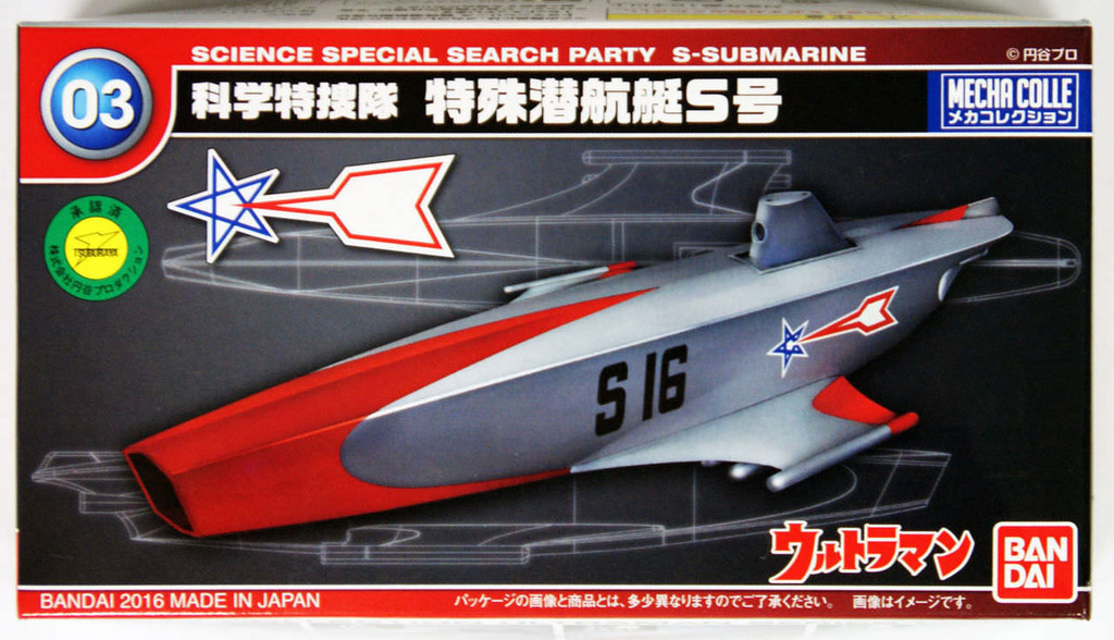 Bandai 060055 Ultraman Special Submarine S non Scale Kit