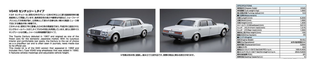 Aoshima 52266 The Model Car 18 Toyota VG45 Century L Type 1/24 Scale Kit