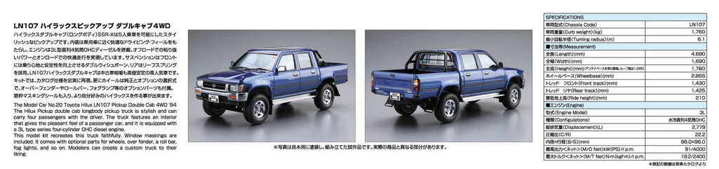 Aoshima 52280 The Model Car 20 Toyota LN107 Hilux PickUp Double Cab4 WD '94 1/24 Scale Kit