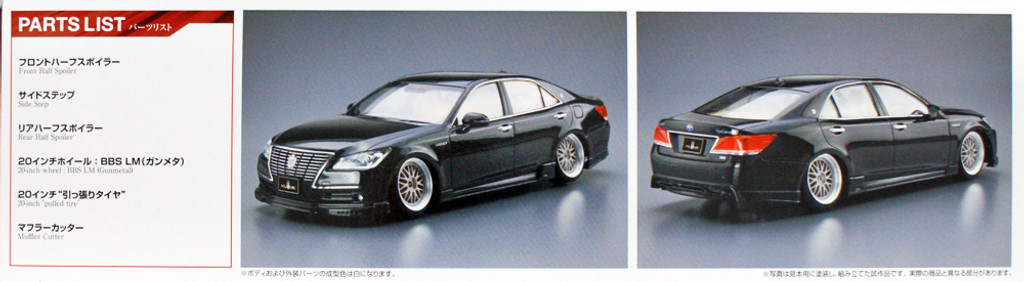 Aoshima 08553 Vlene AWS210 Crown Royalsaloon G '12 1/24 scale kit