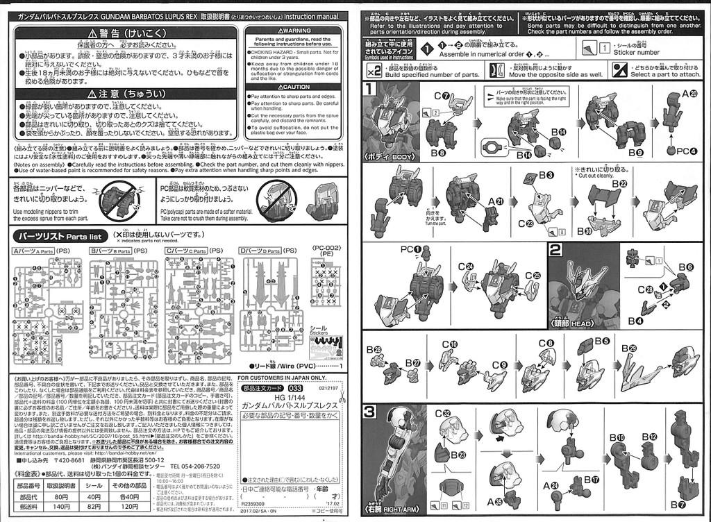 Bandai Iron-Blooded Orphans 033 Gundam BARBATOS LUPUS REX 1/144 scale kit
