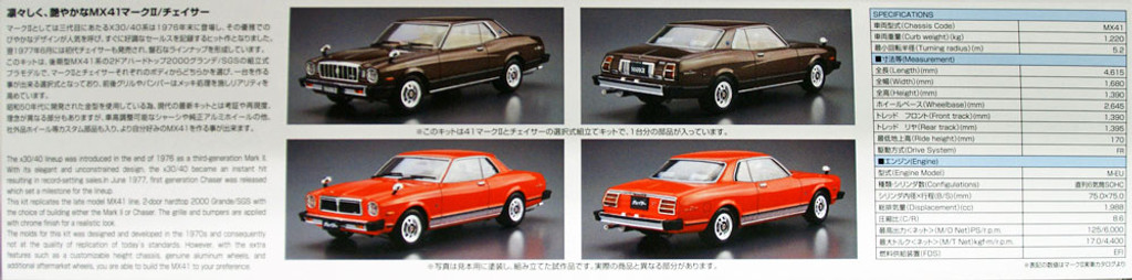 Aoshima 53409 The Model Car 41 Toyota MX41 Mark II/ Chaser 1979  1/24 scale kit