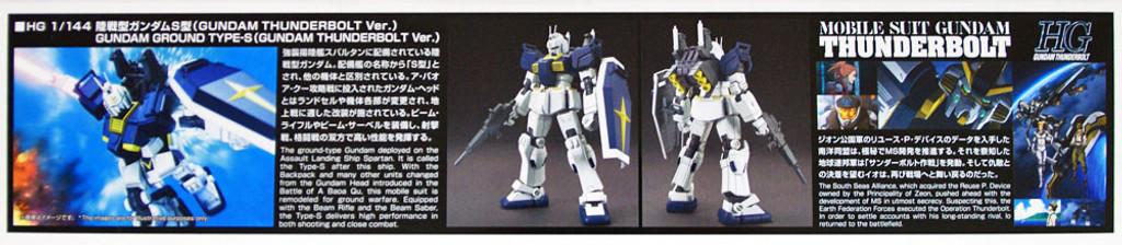Bandai HG RX-79 (GS) GUNDAM GROUND TYPE S (Thunderbolt Ver.) 1/144 scale kit 156413