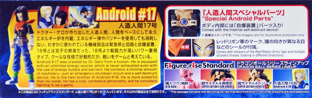 Bandai Figure-Rise Standard 156383 Dragon Ball ANDROID #17 Plastic Model Kit