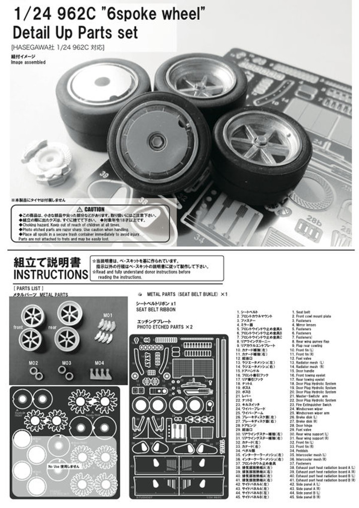 Studio27 ST27-FP24190 Porsche 962C 6spoke Detail Up Parts Set for Hasegawa  1/24
