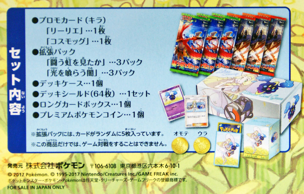 Pokemon Center Original Card Sun & Moon SP Box Lillie & Cosmog 617-222714