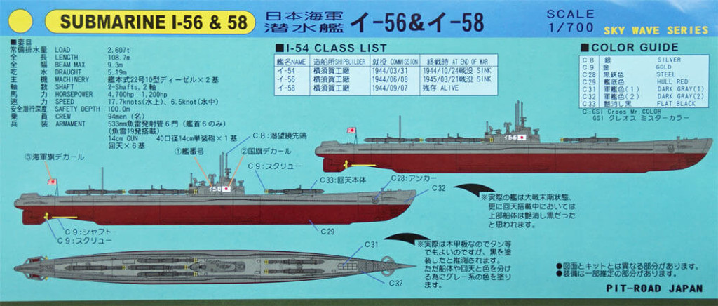 Pit-Road Skywave W-122 IJN I-54 Class Submarine I-56 & I-58 Late Type 1/700 Scale Kit