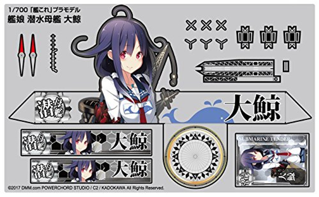 Aoshima 50590 Kantai Collection 36 Submarine Tender TAIGEI 1/700 scale kit