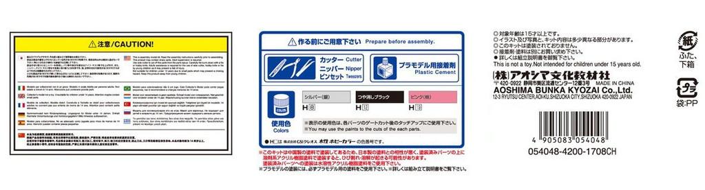 Aoshima 54048 TOYOTA AWS210 CROWN ATHLETE G '13 (PINK) 1/24 Pre-painted model Kit