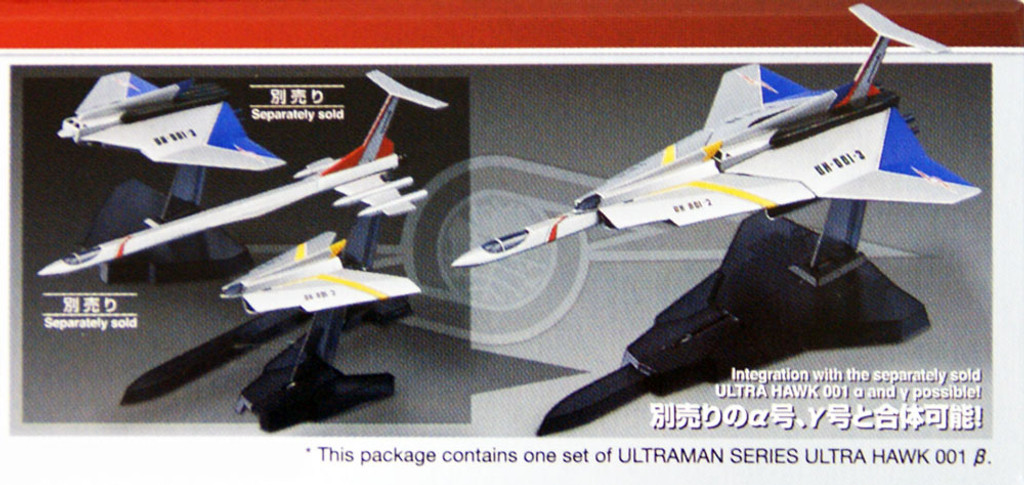 Bandai 184256 Ultraman ULTRA GUARD ULTRA HAWK 001 b (Beta) Non Scale Kit (Mecha Collection Ultraman No.14)