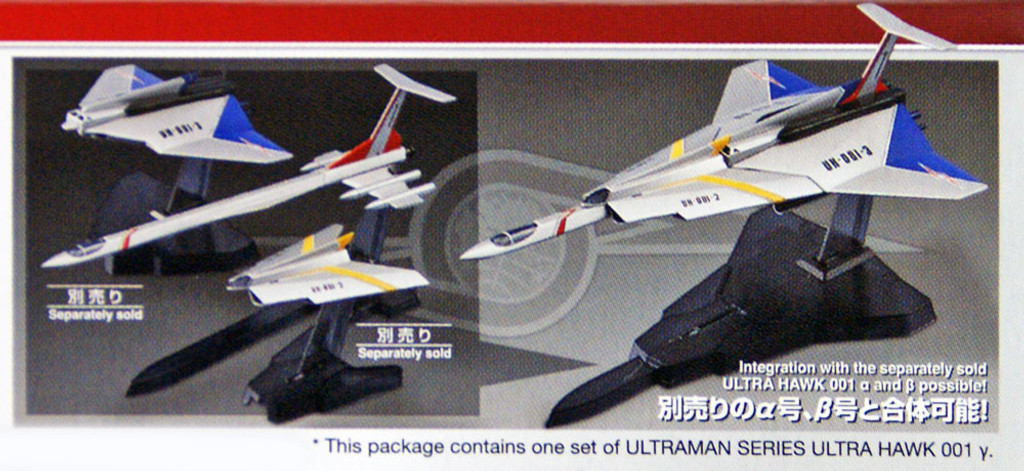 Bandai 184263 Ultraman ULTRA GUARD ULTRA HAWK 001 y (Gamma) Non Scale Kit (Mecha Collection Ultraman No.15)