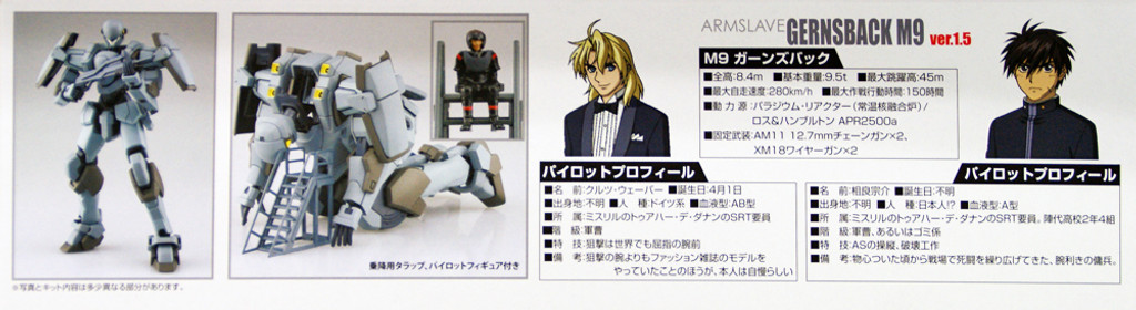 Aoshima 54109 Full Metal Panic TSR Arm Slave Gernsback M9 Ver. 1.5 1/48 scale kit
