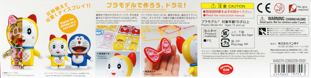 Bandai Figure-Rise Mechanics 197553 Dorami Plastic Model Kit