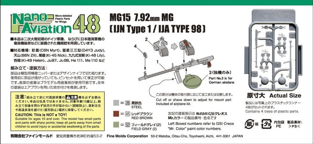 Fine Molds NC12 MG15 7.92mm MG (IJN Type1 / IJA Type 98) 1/48 scale kit