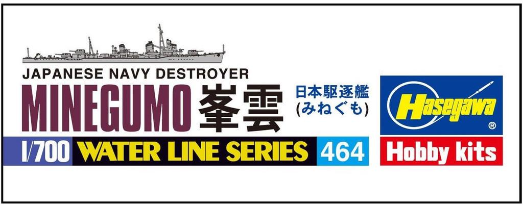 Hasegawa Waterline 464 IJN Destroyer Minegumo 1/700 scale kit