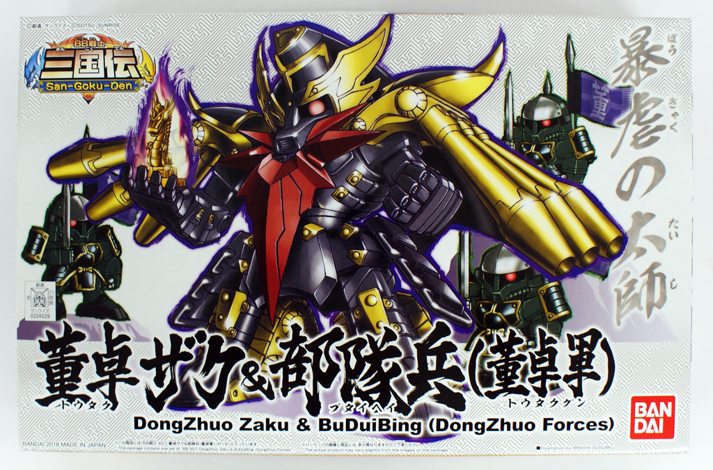 Bandai SD BB 407 Gundam DongZhuo Zaku & BuDuiBing (DongZhuo Forces) Plastic Model Kit
