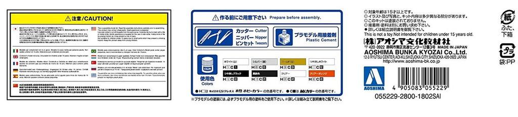 Aoshima 55229 Model Car 69 Nissan Z33 Fairlady Z Version Nismo 2007 1/24 scale kit
