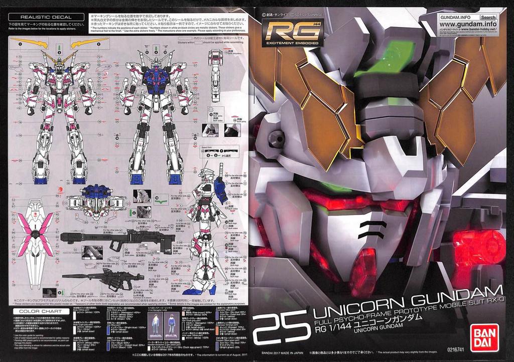 Bandai RG Unicorn Gundam (Bande Dessinee Ver.) 1/144 Scale Kit 274735