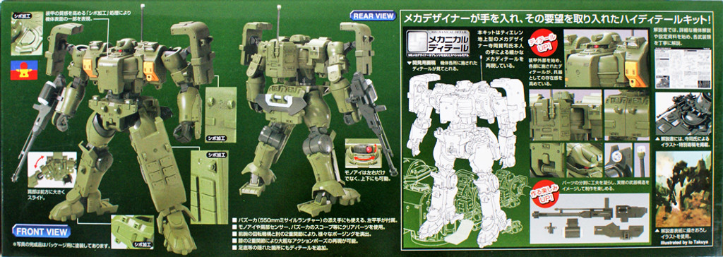 Bandai Gundam OO 545015 Tieren Ground Type 1/100 Scale Kit