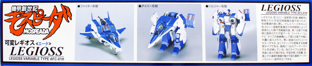 Aoshima 55540 Genesis Climber MOSPEADA Variable Legioss Eta 1/48 scale kit