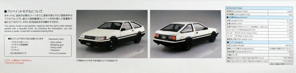 Aoshima 54956 Toyota AE86 Levin 1983 White/Black 1/24 Pre-painted model kit