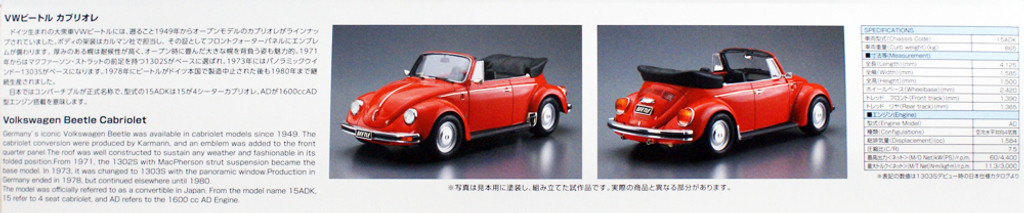 Aoshima 55724 The Model Car 75 Volkswagen 15ADK Beetle 1303S Convertible 1/24 scale kit