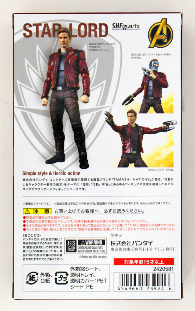 Bandai S.H. Figuarts Star-Lord Figure (Avengers: Infinity War)