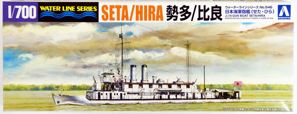 Aoshima Waterline 45473 IJN Japanese Gun Boat SETA/HIRA 1/700 Scale Kit