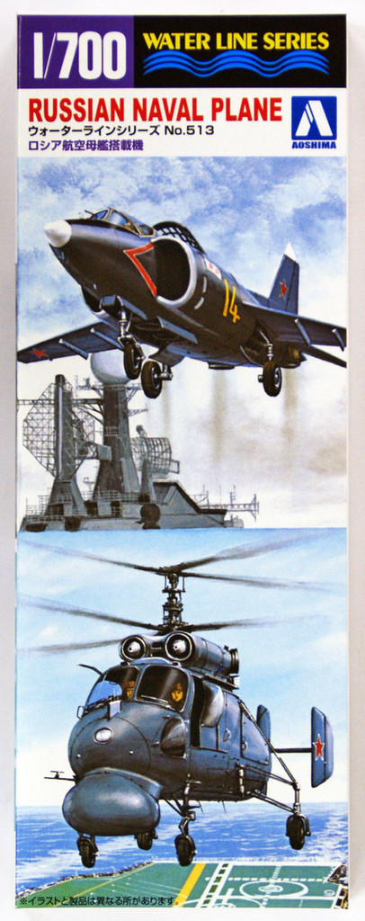 Aoshima Waterline 45886 Russian Naval Plane Set 1/700 scale kit