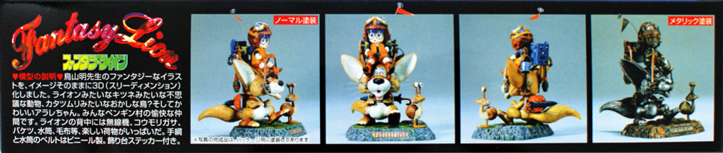 Bandai Dr. Slump Arale Fantasy Lion Plastic Model Kit