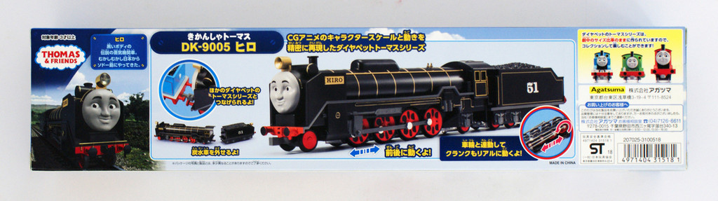 Diapet DK-9005 Thomas & Friends Hiro (315181)
