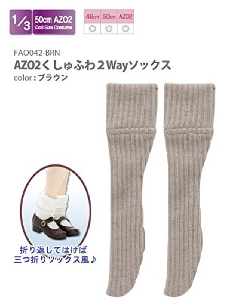 Azone FAO042-BRN Azo 2 Kushifu 2 Way Socks Brown
