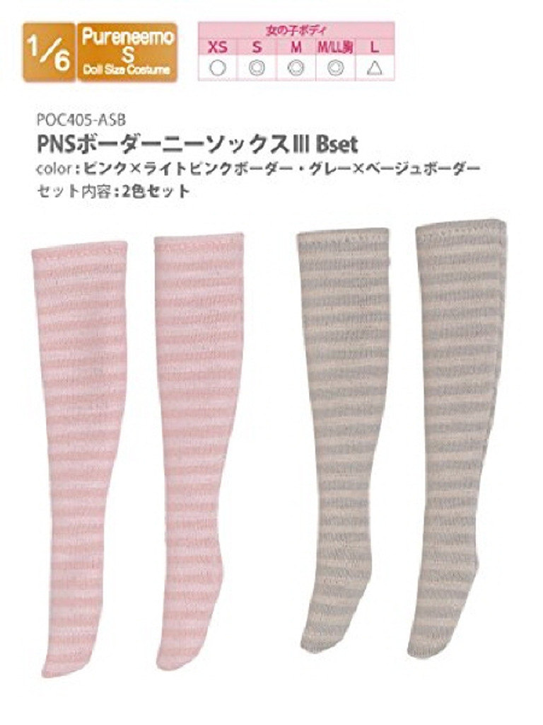 Azone POC405-ASB PNS Border Knee Socks III B Set Pink x Light Pink/Gray x Beige