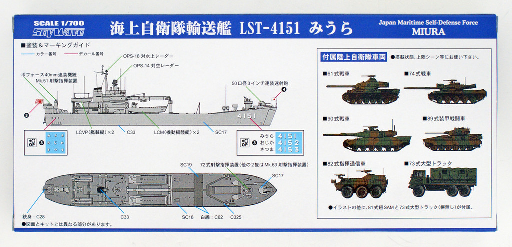 Pit-Road Skywave J-83 JMSDF Tank Landing Ship LST-4151 Miura 1/700 scale kit