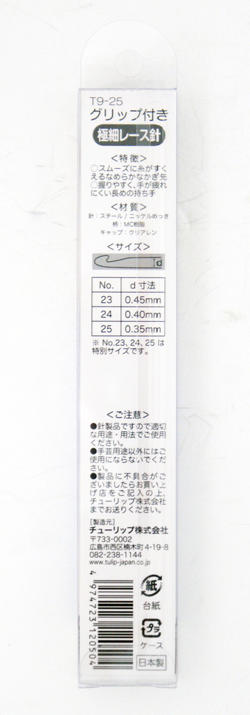 Tulip T9-25 Lace Crochet Hook Sharp with Grip 0.35mm (No.25)