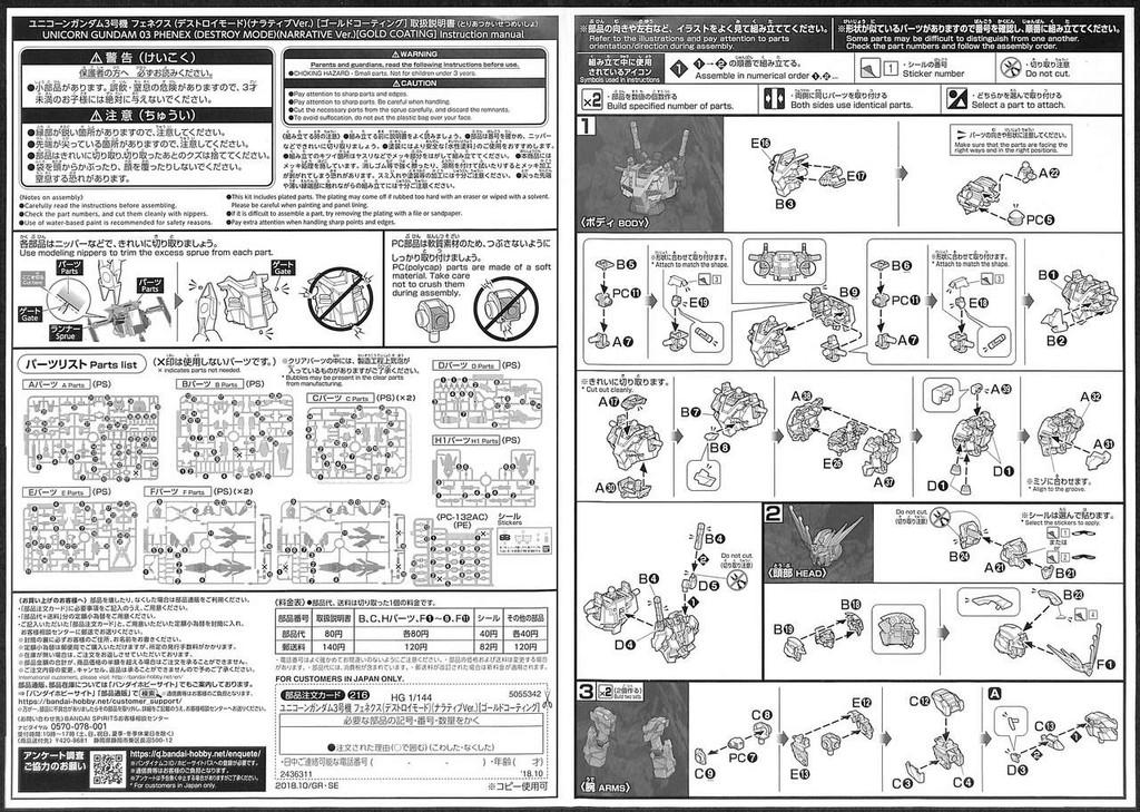Bandai HGUC 217 Unicorn Gundam 03 Phenex Destroy Mode Narrative Ver. 1/144 Kit