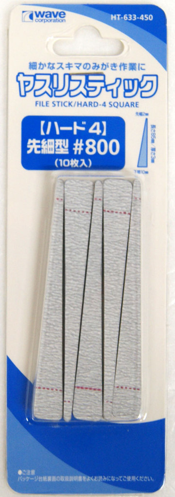 Wave Materials HT633 File Stick / Hard 4 Square #800 (10 pcs.)