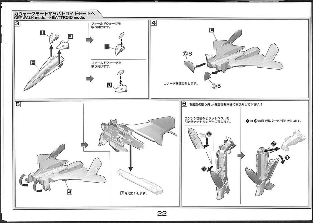 Aoshima ACKS MC-03 V.F.G. Macross Delta VF-31A Kairos Non-scale Kit