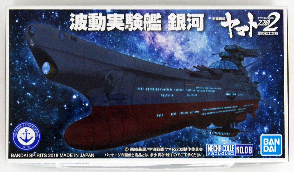 Bandai Mecha Collection Yamato 2202 Wave Motion Experimental Ship Ginga Non-Scale Kit