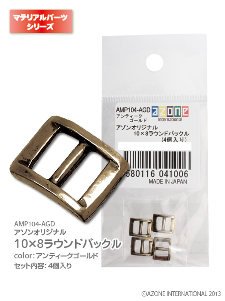 Azone AMP104-AGD Azone Original 10 x 8 Round Buckle Antique Gold (4pcs)