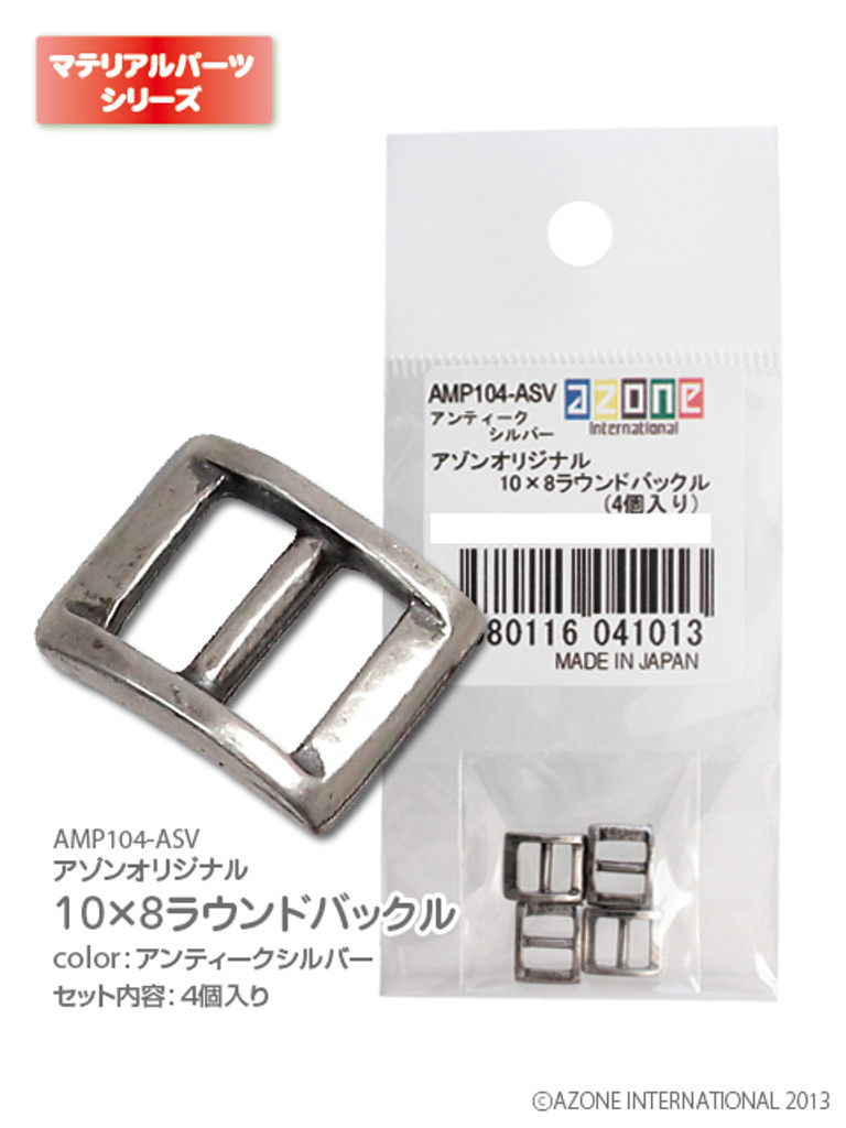 Azone AMP104-ASV Azone Original 10 x 8 Round Buckle Antique Silver (4pcs)