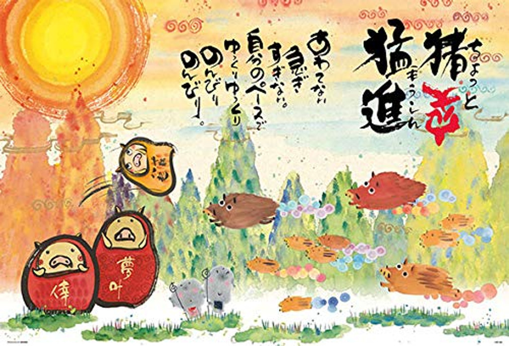 Beverly Jigsaw Puzzle 61-433 Reckless Japanese Boar (1000 Pieces)