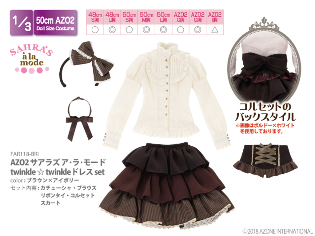 Azone FAO118-BRI 50cm AZO2 Sahra's a la Mode twinkle twinkle Dress Set Brown x Ivory